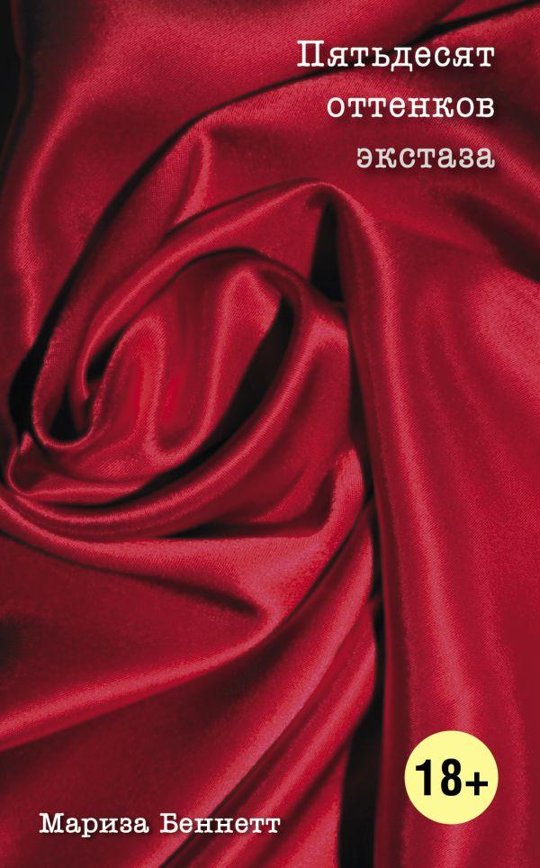 Книга О чем молчат мужчины… когда ты рядом
