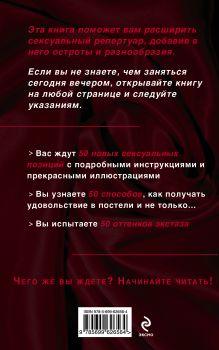 Обложка сзади Пятьдесят оттенков экстаза Мариза Беннетт