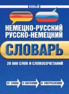 Новый немецко-русский русско-немецкий словарь. 20000 слов и словосочетаний