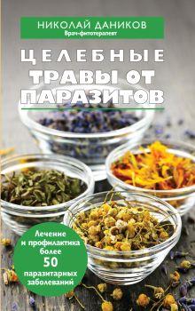Даников Н.И. - Целебные травы от паразитов обложка книги