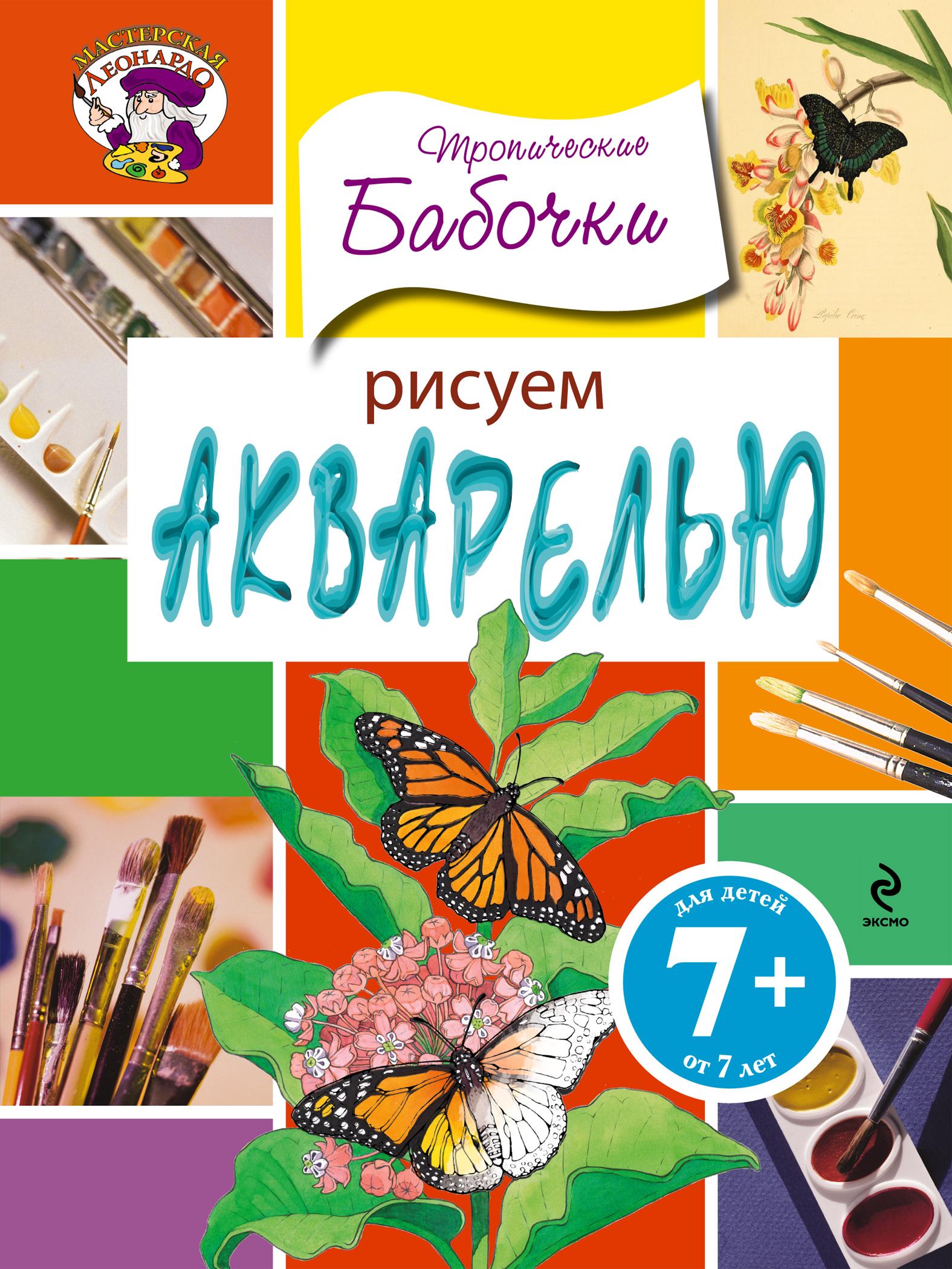 7+ Рисуем акварелью. Тропические бабочки от book24.ru