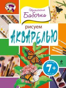 - 7+ Рисуем акварелью. Тропические бабочки обложка книги