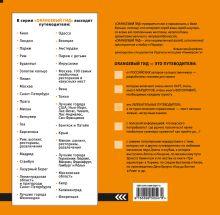 Обложка сзади Париж: путеводитель+карта. 4-е изд., испр. и доп + сим-карта