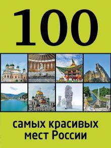 Лебедева И.А. - 100 самых красивых мест России обложка книги
