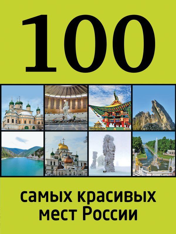 100 самых красивых мест России Лебедева И.А.