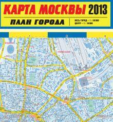 Обложка Карта Москвы 2013. План города Деев С.В.