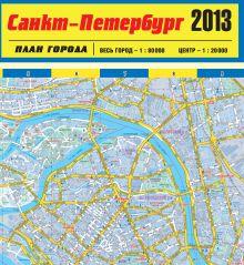 Карта Санкт-Петербурга 2013. План города. 2-е изд., испр. и доп.