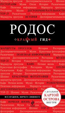 Киберева А.А. - Родос обложка книги