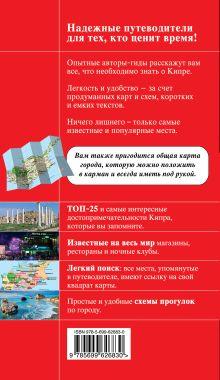 Обложка сзади Кипр Алена Александрова
