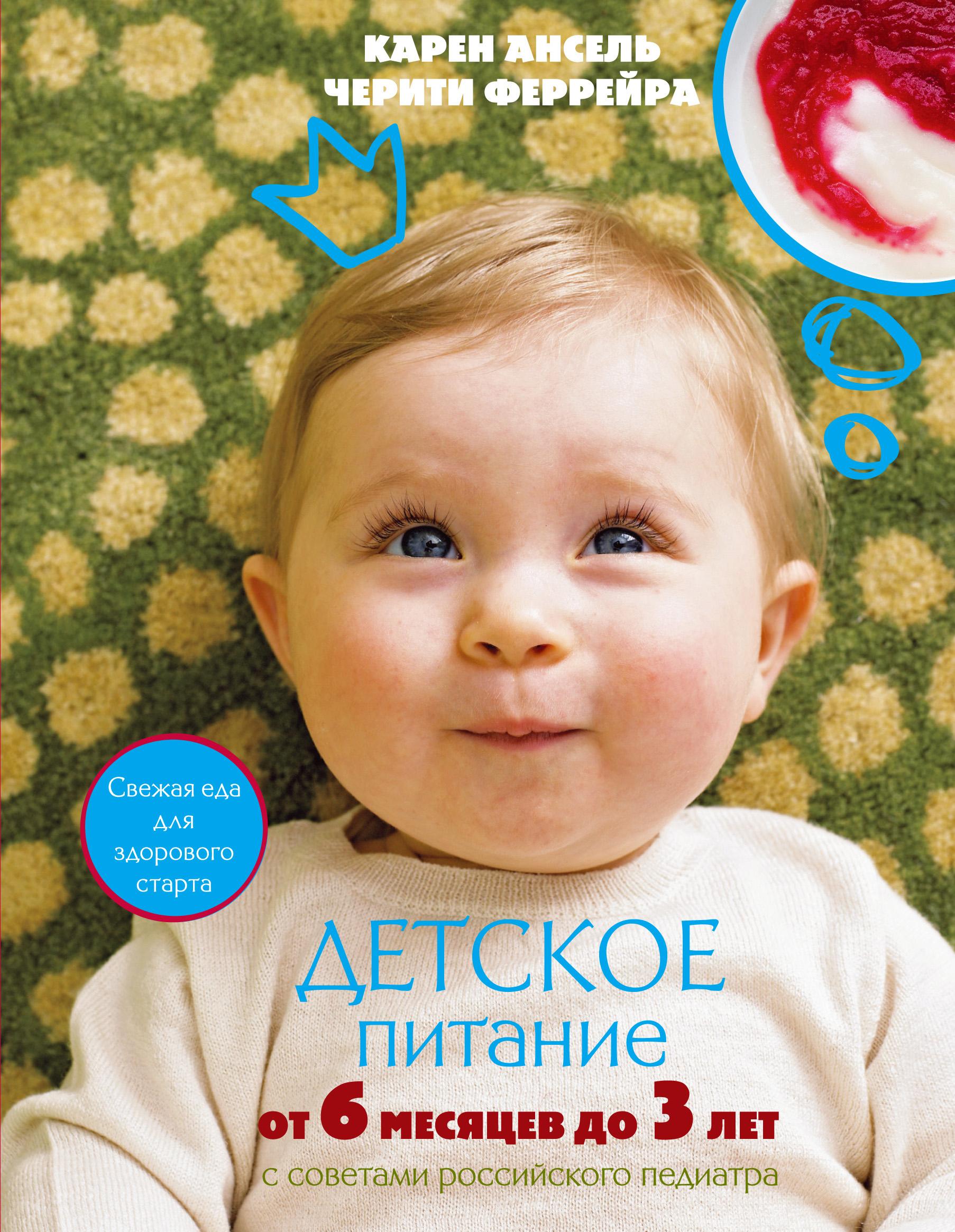 Детское питание от 6 месяцев до 3 лет (новое оформление) (серия Кулинария. Зарубежный бестселлер)