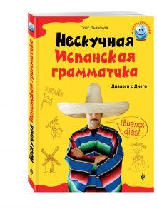 Дьяконов О.В. - Нескучная испанская грамматика. Диалоги с Диего обложка книги