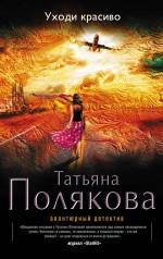 Полякова Т.В. - Уходи красиво обложка книги
