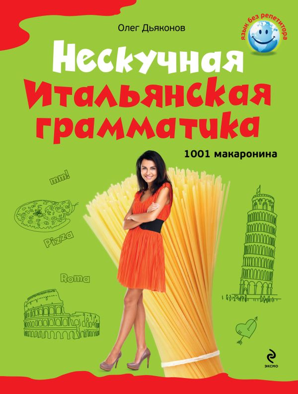 Нескучная итальянская грамматика. 1001 макаронина