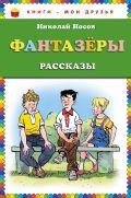 Фантазеры (ст. изд.)