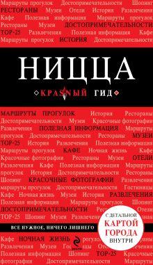 Пушкин В.А. - Ницца. 2-е изд., испр. и доп. обложка книги