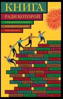 - Книга, ради которой объединились поэты, объединить которых невозможно обложка книги