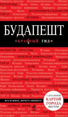 Обложка Будапешт. 2-е изд., испр. и доп. Анна Белоконова