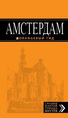 Шигапов А.С. - Амстердам: путеводитель+карта. 3-е изд., испр. и доп. обложка книги