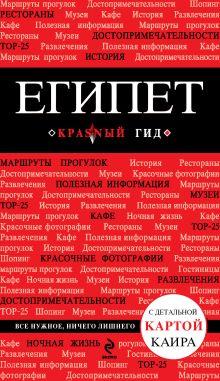 Александрова А. - Египет обложка книги