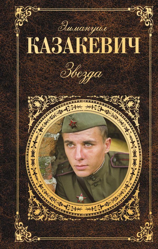 Звезда Казакевич Э.Г.