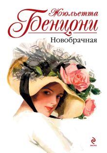 Бенцони Ж. - Новобрачная обложка книги
