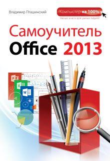 Обложка Самоучитель Office 2013 Владимир Пташинский