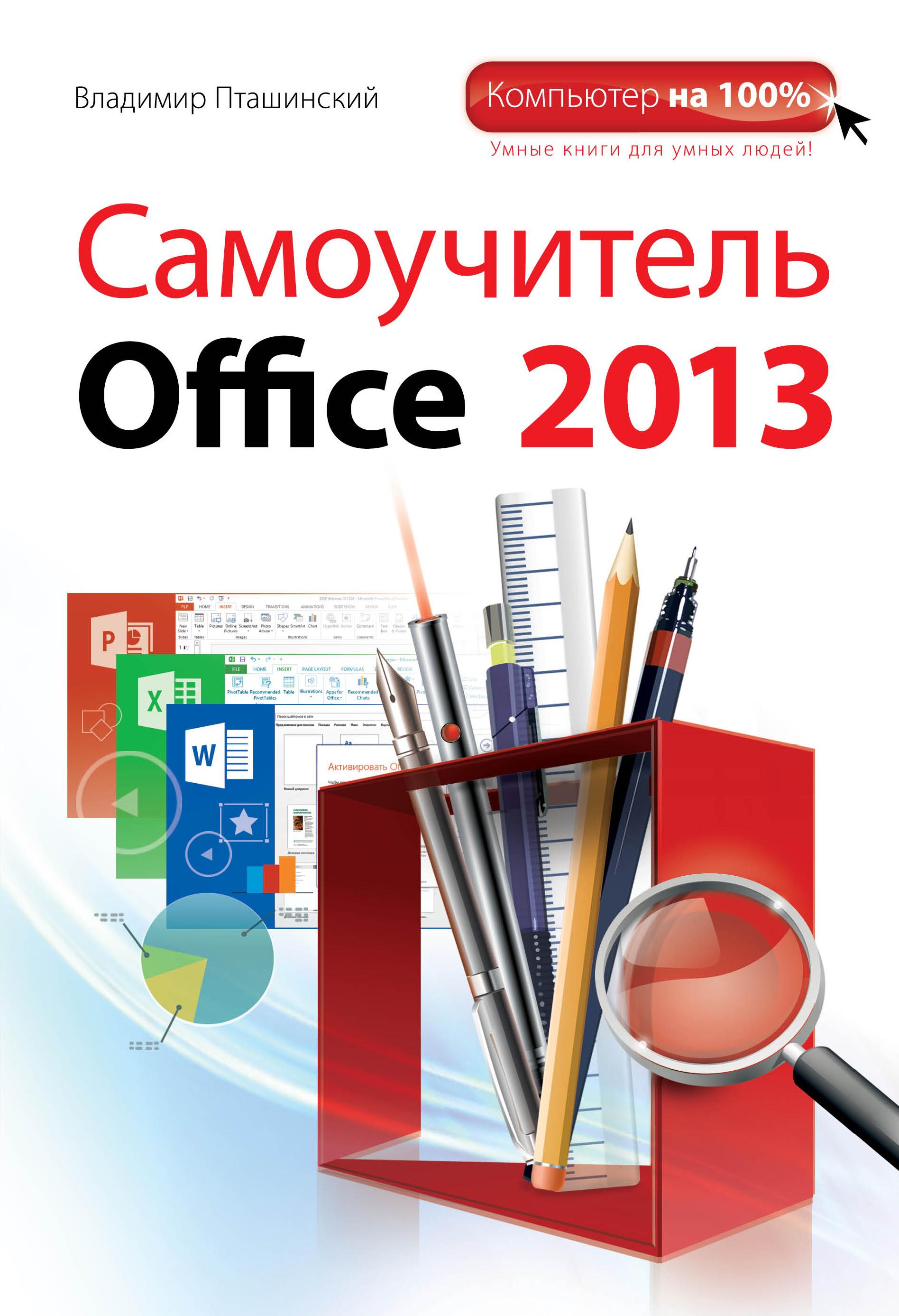 Самоучитель Office 2013 от book24.ru