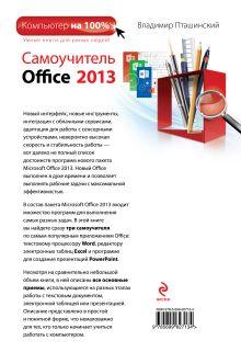 Обложка сзади Самоучитель Office 2013 Владимир Пташинский