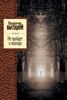 Высоцкий В.С. - Не пройдет и полгода обложка книги