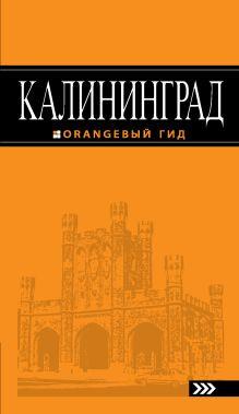 Власишен Ю.П. - Калининград: путеводитель. 2-е изд., испр. и доп. обложка книги
