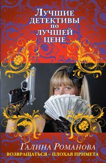 Романова Г.В. - Возвращаться – плохая примета обложка книги