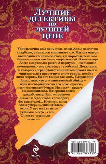 Обложка сзади Пояс неверности Лариса Соболева