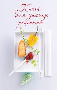Обложка Книга для записи рецептов (оф. 2)