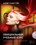 Adobe Flash CS6 (+CD) от ЭКСМО