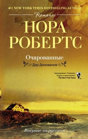 Очарованные: роман. Робертс Нора Робертс Нора