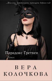 Колочкова В. - Парадокс Гретхен обложка книги