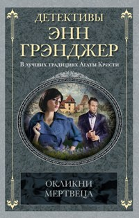 Окликни мертвеца: детективный роман. Грэнджер Э. Грэнджер Э.