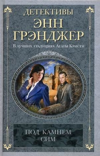 Под камнем сим: детективный роман. Грэнджер Э. Грэнджер Э.