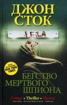 Бегство мертвого шпиона: роман. Сток Джон