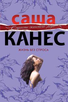 Канес С. - Жизнь без спроса обложка книги