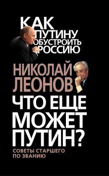 Леонов Н.С. - Что еще может Путин? обложка книги