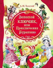 Толстой А.Н. - Золотой ключик (ВЛС) обложка книги