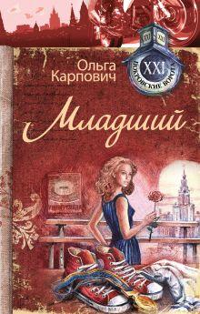 Карпович О. - Младший обложка книги