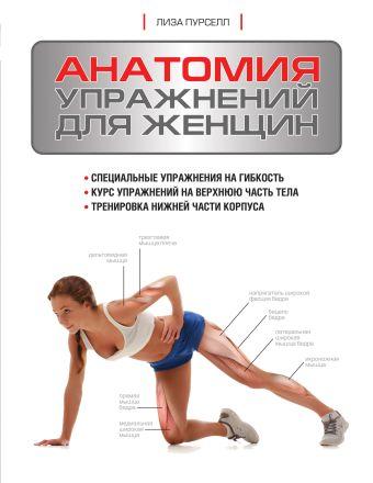 Анатомия упражнений для женщин Пурселл Л.