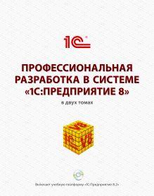 М. Г. Радченко - Профессиональная разработка в системе «1С:Предприятие 8» обложка книги