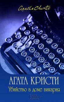Кристи А. - Убийство в доме викария обложка книги