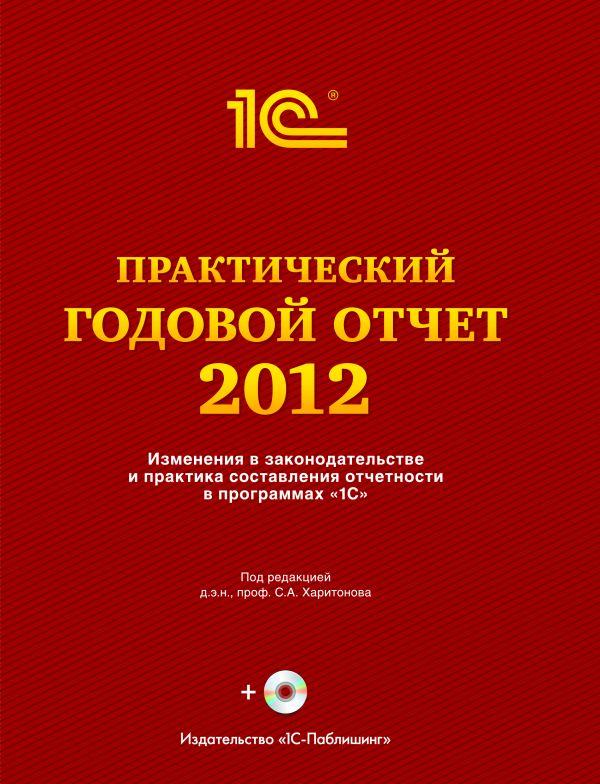 Практический годовой отчет 2012 С. А. Харитонова
