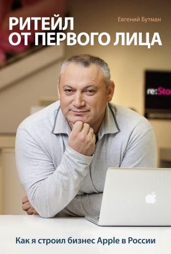 Ритейл от первого лица Евгений Бутман