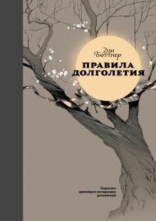 Дэн Бюттнер - Правила долголетия (подарочная) обложка книги