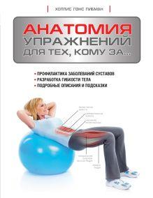 Либман Х. - Анатомия упражнений для тех, кому за... обложка книги